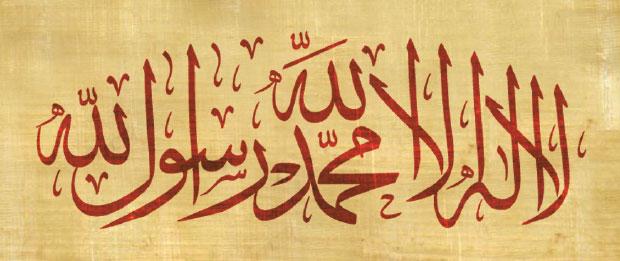 Только истинный Аллах достоин поклонения