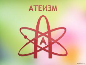 атеистов