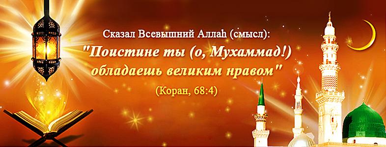 Нравы Посланника Аллаха