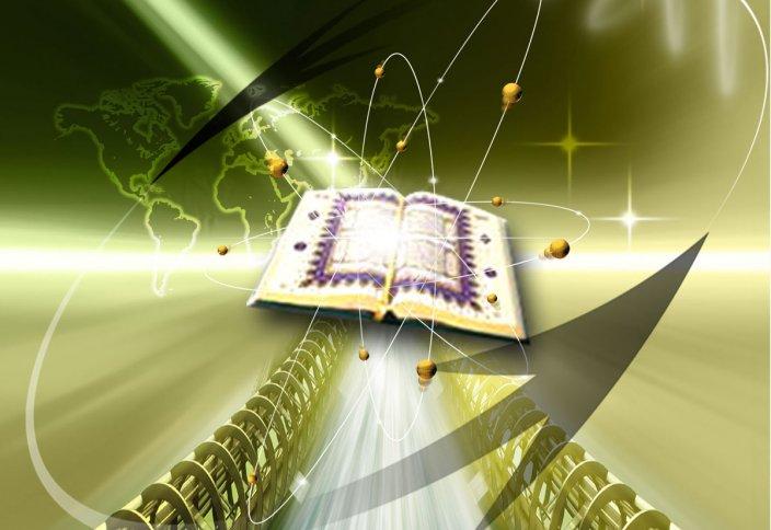 Коран и наука